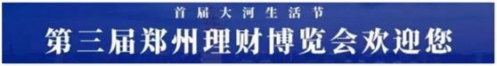 韦德展会|第三届郑州理财博览会圆满闭幕