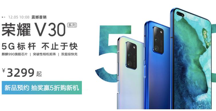荣耀首款5G手机V30系列发布 厦门国美启动新品预约