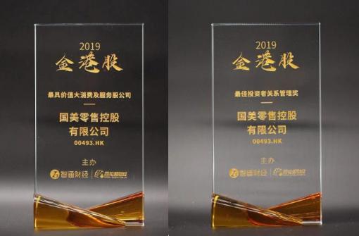 """国美零售荣获第四届""""金港股""""年度颁奖盛典两项大奖"""