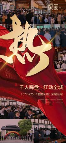上海轩天置业携手金庭復园引爆苏州地产界