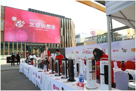 北京消费季启动 市委市政府领导莅临国美展区参观