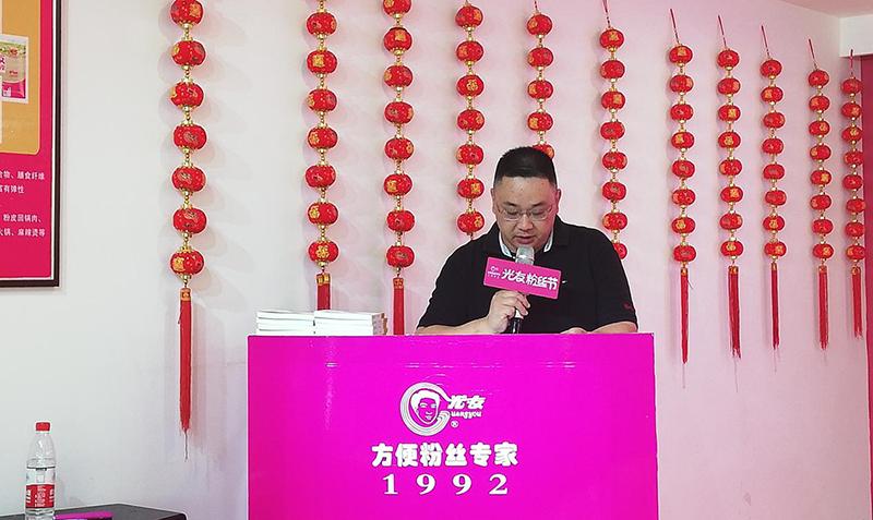 光友《粉丝之路》新书暨新品上市新闻发布会在中国科技城隆重召开