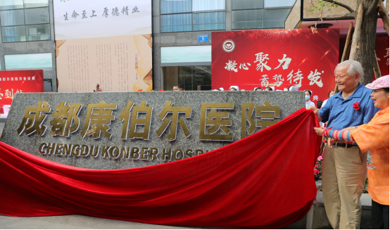 智汇堂旗下成都康伯尔医院开业庆典