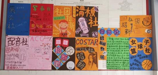成都新津为明高中部2020-2021学年度社团招新仪式隆重举办