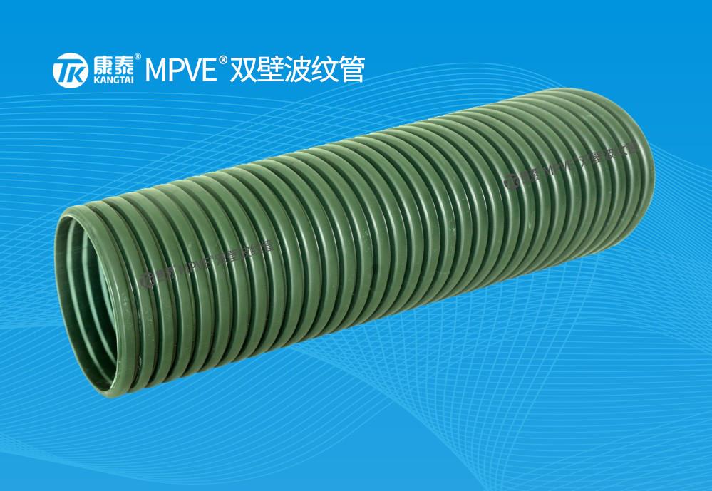 康泰MPVE-双壁波纹管为生态文明建设保驾护航