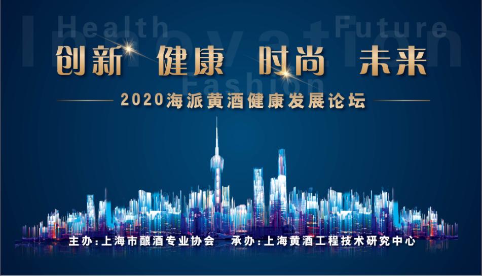"""""""创新 健康 时尚 未来"""" 2020海派黄酒健康发展论坛即将举行"""