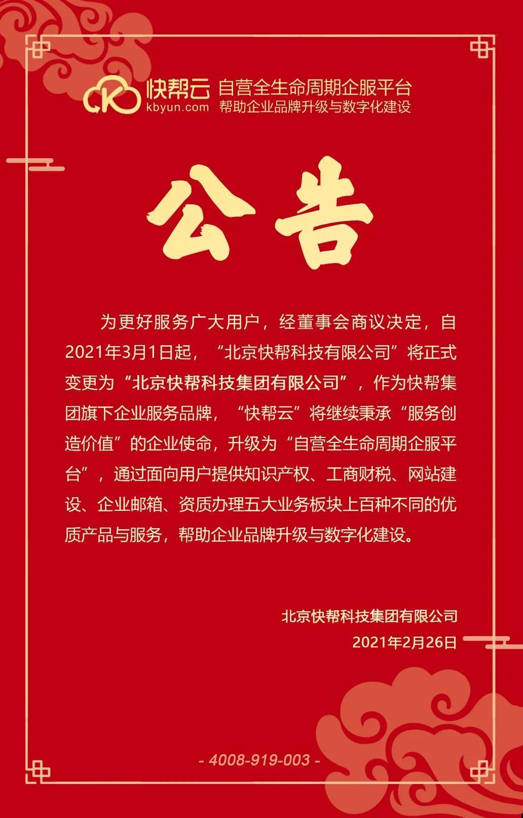 """""""北京快帮科技有限公司""""正式变更为""""北京快帮科技集团有限公司"""""""