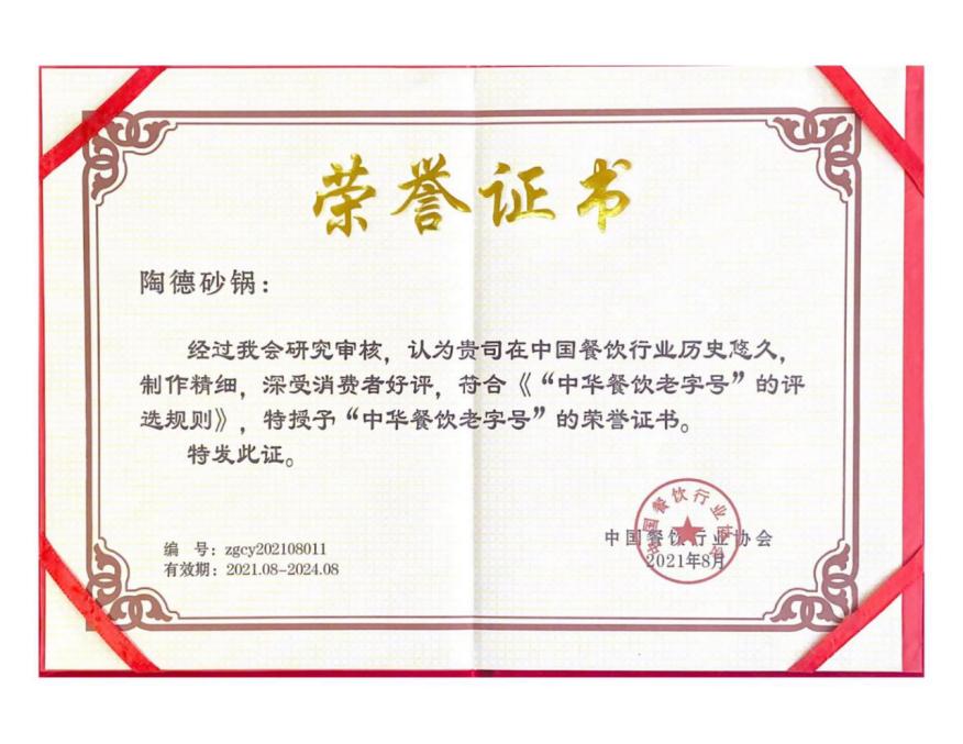 """陶德砂锅荣获餐饮界""""中华餐饮老字号""""称号"""
