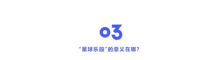 孕婴世界2021大型限定亲子乐园——星球乐园精彩启航!首站都江堰燃爆西南!